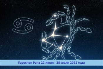 Гороскоп Рака 22 июля - 28 июля 2021 года