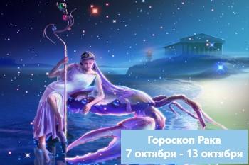 Гороскоп Рака 7 октября - 13 октября 2021 года