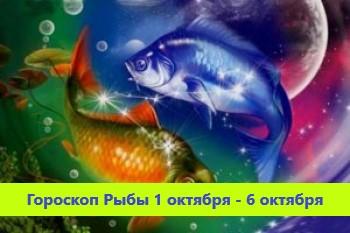 Гороскоп Рыбы 1 октября - 6 октября 2021 года