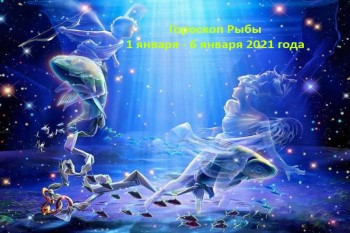 Гороскоп Рыбы 1 января - 6 января 2021 года