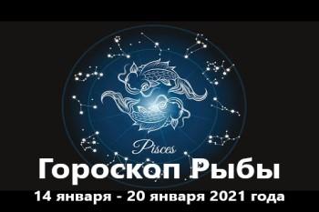 Гороскоп Рыбы 14 января - 20 января 2021 года