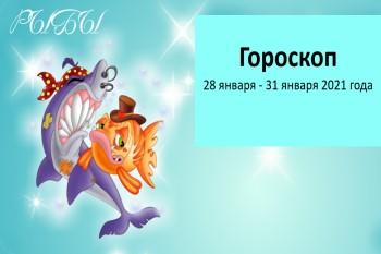 Гороскоп Рыбы 28 января - 31 января 2021 года
