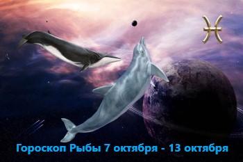 Гороскоп Рыбы 7 октября - 13 октября 2021 года