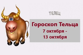 Гороскоп Тельца 7 октября - 13 октября 2021 год