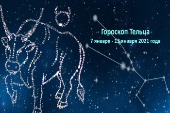 Гороскоп Тельца 7 января - 13 января 2021 года