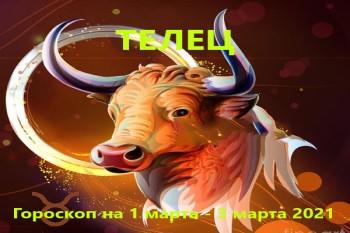 Гороскоп Тельца на 1 марта - 3 марта 2021