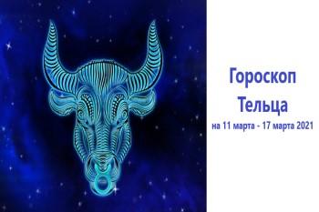 Гороскоп Тельца на 11 марта - 17 марта 2021