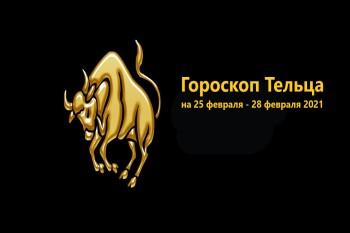 Гороскоп Тельца на 25 февраля - 28 февраля 2021