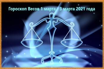 Гороскоп Весов 1 марта - 3 марта 2021 года