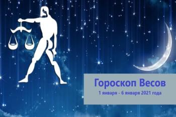 Гороскоп Весов 1 января - 6 января 2021 года