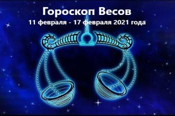 Гороскоп Весов 11 февраля - 17 февраля 2021 года