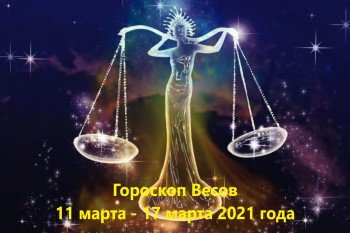 Гороскоп Весов 11 марта - 17 марта 2021 года