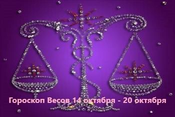 Гороскоп Весов 14 октября - 20 октября 2021 года