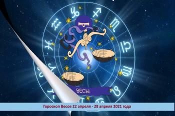 Гороскоп Весов 22 апреля - 28 апреля 2021 года