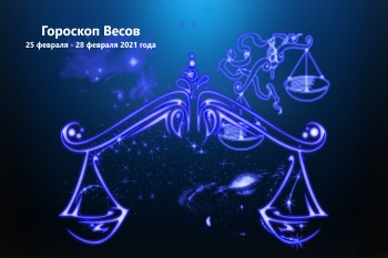 Гороскоп Весов 25 февраля - 28 февраля 2021 года