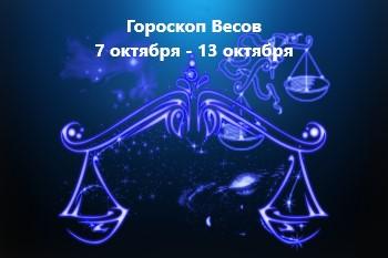 Гороскоп Весов 7 октября - 13 октября 2021 года