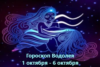 Гороскоп Водолея 1 октября - 6 октября 2021 года