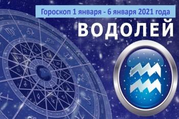 Гороскоп Водолея 1 января - 6 января 2021 года