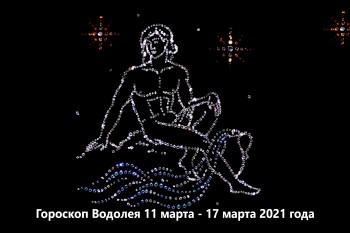 Гороскоп Водолея 11 марта - 17 марта 2021 года