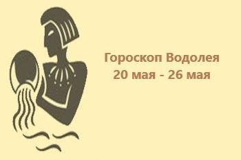 Гороскоп Водолея 20 мая - 26 мая 2021 года