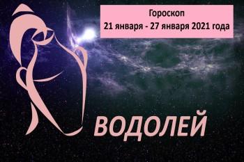 Гороскоп Водолея 21 января - 27 января 2021 года
