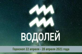 Гороскоп Водолея 22 апреля - 28 апреля 2021 года
