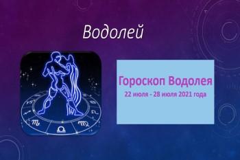 Гороскоп Водолея 22 июля - 28 июля 2021 года
