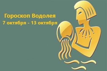 Гороскоп Водолея 7 октября - 13 октября 2021 года