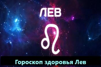Гороскоп здоровья Лев 2021