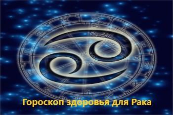 Гороскоп здоровья на 2021 год для Рака