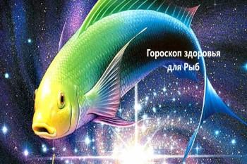 Гороскоп здоровья на февраль 2021 года для Рыб