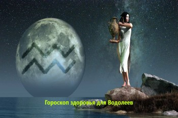 Гороскоп здоровья на май 2021 года для Водолеев