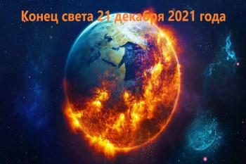 Конец света 21 декабря 2021 года