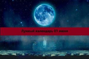 Лунный календарь -1 июня 2021 года