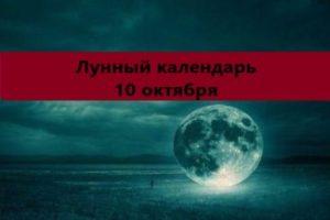 Лунный календарь-10 октября 2021 года