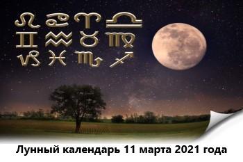 Лунный календарь - 11 марта 2021 года