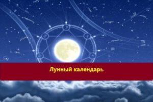 Лунный календарь-11 октября 2021 года