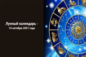 Лунный календарь -14 октября 2021 года