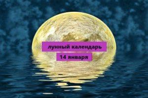 Лунный календарь-14 января 2021 года