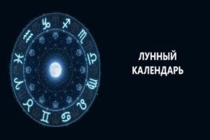 Лунный календарь -15 октября 2021 года