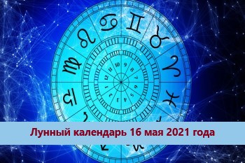 Лунный календарь - 16 мая 2021 года