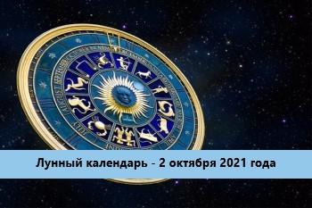 Лунный календарь - 2 октября 2021 года