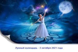 Лунный календарь - 3 октября 2021 года