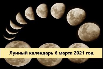 Лунный календарь - 6 марта 2021 года