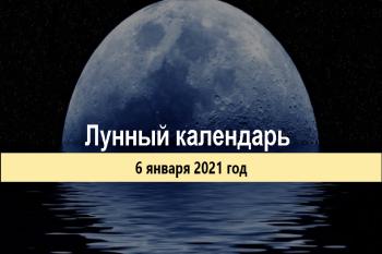 Лунный календарь - 6 января 2021 года