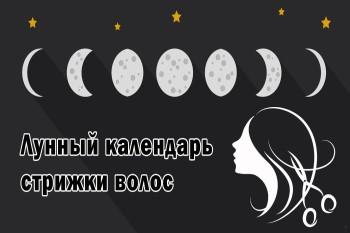 Лунный календарь стрижки волос на февраль 2021 года