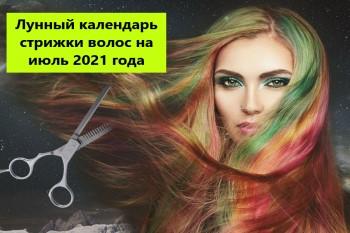 Лунный календарь стрижки волос на июль 2021 года