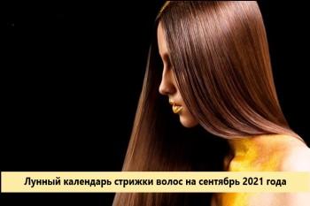 Лунный календарь стрижки волос на сентябрь 2021 года
