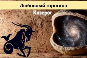 Любовный гороскоп для Козерога на 2023 год