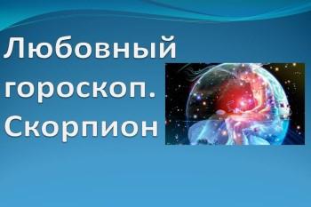 Любовный гороскоп для Скорпиона на 2023 год